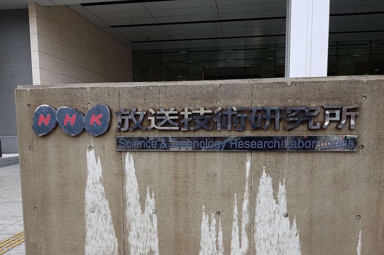 L'ingresso del centro ricerche dell'Nhk, la tv di Stato giapponese